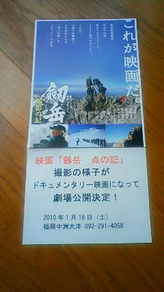 福岡宣伝隊始動!