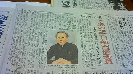 噂の北日本新聞